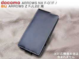 PDAIR レザーケース for ARROWS NX F-01F/ARROWS Z FJL22 縦開きタイプ