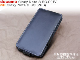 PDAIR レザーケース for GALAXY Note 3 SC-01F/SCL22 縦開きタイプ