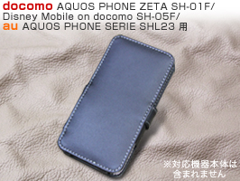 PDAIR レザーケース for AQUOS PHONE ZETA SH-01F/SERIE SHL23/Disney Mobile on docomo SH-05F 横開きタイプ