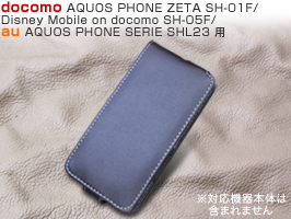 PDAIR レザーケース for AQUOS PHONE ZETA SH-01F/SERIE SHL23/Disney Mobile on docomo SH-05F 縦開きタイプ