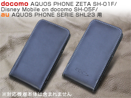 PDAIR レザーケース for AQUOS PHONE ZETA SH-01F/SERIE SHL23/Disney Mobile on docomo SH-05F バーティカルポーチタイプ