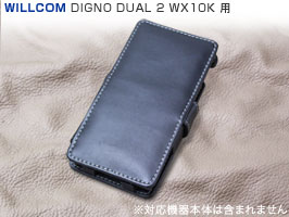 PDAIR レザーケース for DIGNO DUAL 2 WX10K 横開きタイプ