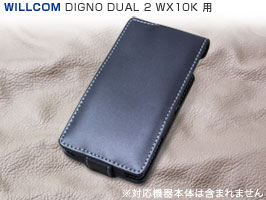 PDAIR レザーケース for DIGNO DUAL 2 WX10K 縦開きタイプ