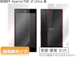 OverLay Plus for Xperia (TM) Z Ultra SOL24/SGP412JP 『表・裏両面セット』