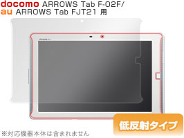 OverLay Plus for ARROWS Tab F-02F/FJT21
