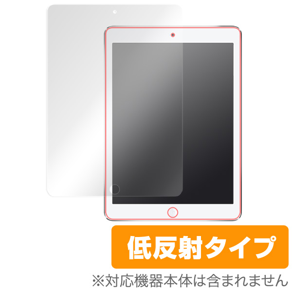 OverLay Plus for iPad Pro 9.7/iPad Air 2/iPad Air 表面用保護シート