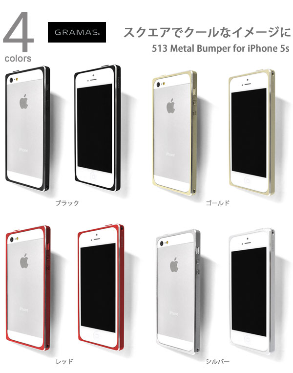 GRAMAS 513 Metal Bumper for iPhone 5s/5