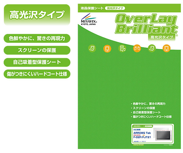 OverLay Brilliant for ARROWS Tab F-02F/FJT21