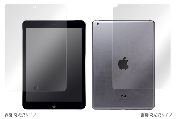 OverLay Brilliant for iPad Air 『表・裏両面セット』