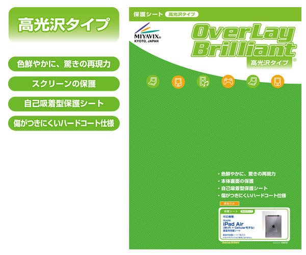 OverLay Brilliant for iPad Air(Wi-Fi + Cellularモデル) 裏面用保護シート