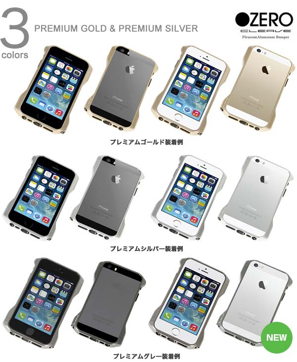カラー CLEAVE PREMIUM ALUMINUM BUMPER ZERO for iPhone 5s/5
