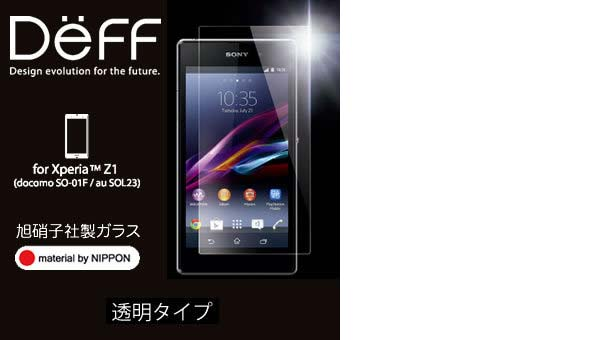 High Grade Glass Screen Protector for Xperia (TM) Z1 SO-01F/SOL23