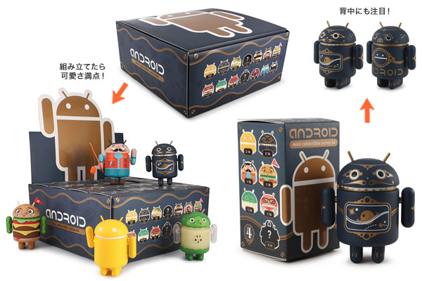 Android Robot フィギュア mini collectible series 04(1箱16個入り)