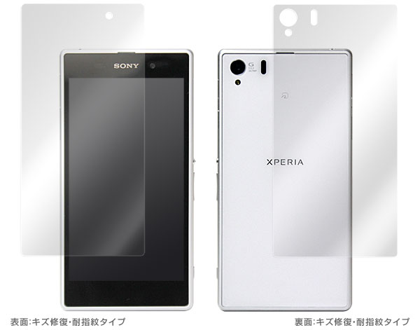 OverLay Magic for Xperia (TM) Z1 SOL23  『表・裏両面セット』