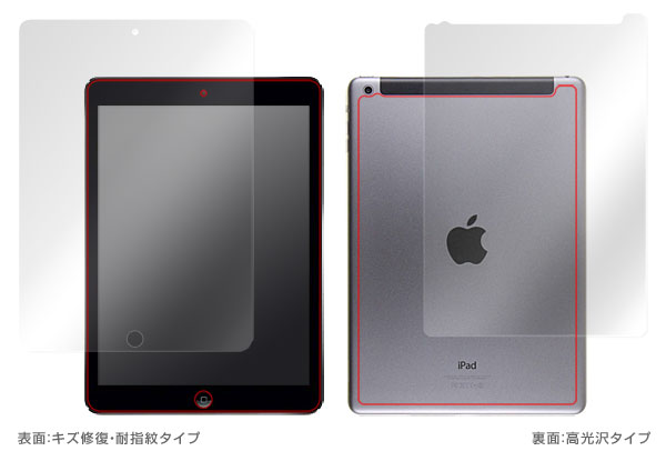 OverLay Magic for iPad Air(Wi-Fi + Cellularモデル) 『表・裏(Brilliant)両面セット』