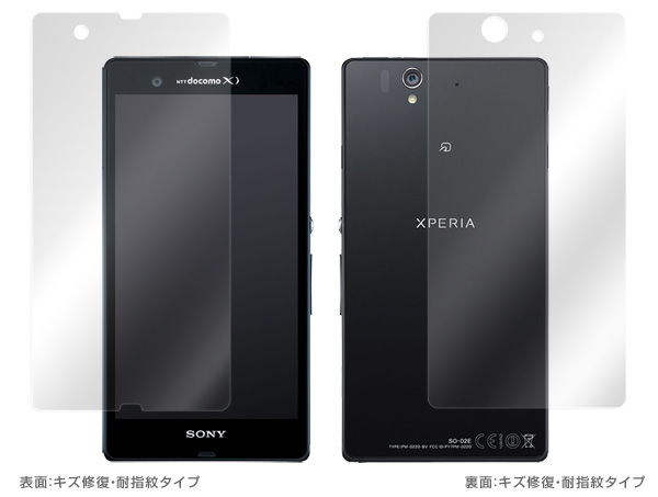 OverLay Magic for Xperia Z SO-02E 『表・裏両面セット』