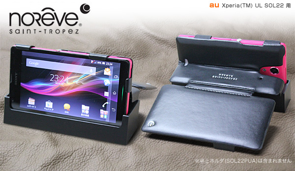 Noreve Perpetual Selection レザーケース for Xperia (TM) UL SOL22 卓上ホルダ(SO17)対応