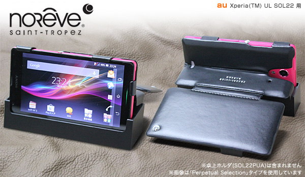 Noreve レザーケース for Xperia (TM) UL SOL22 卓上ホルダ(SO17)対応