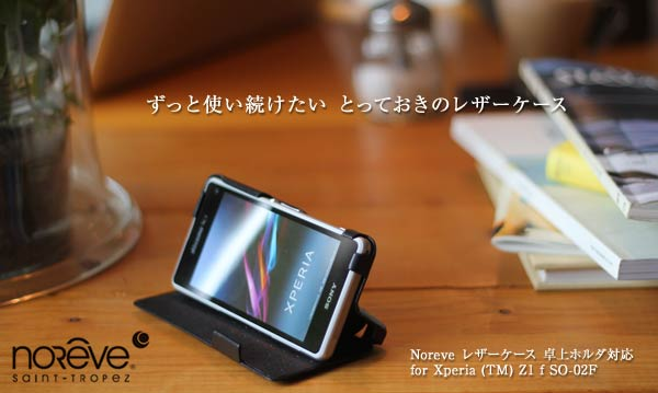 Noreve Exceptional Selection レザーケース for Xperia (TM) Z1 f SO-02F 卓上ホルダ対応