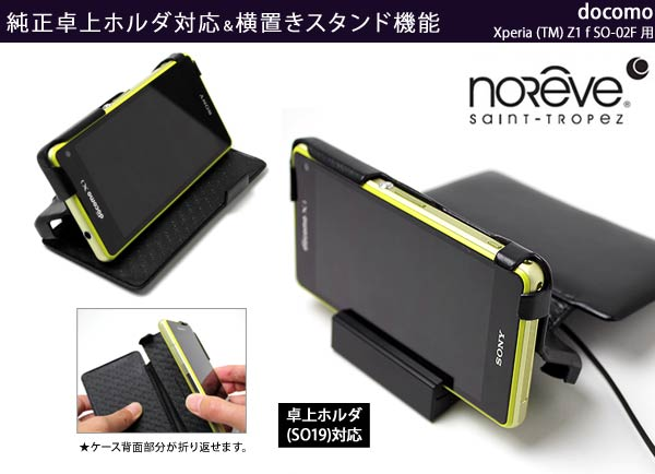 Noreve Perpetual Couture Selection レザーケース for Xperia (TM) Z1 f SO-02F 卓上ホルダ対応