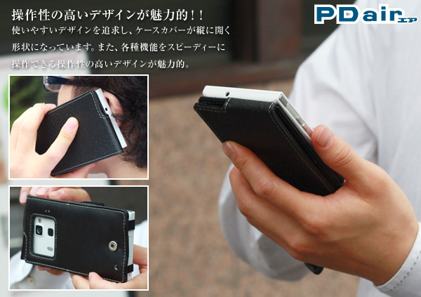 PDAIR レザーケース for ARROWS NX F-06E 縦開きタイプ