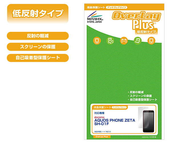 OverLay Plus for AQUOS PHONE ZETA SH-01F