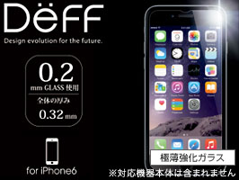High Grade Glass Screen Protector for iPhone 6(ガラス 0.2mm厚 表面)