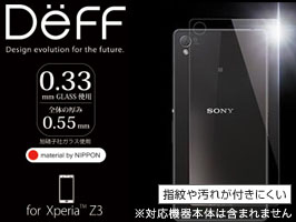 High Grade Glass Screen Protector for Xperia (TM) Z3(ガラス 0.33mm厚 裏面)
