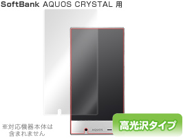 OverLay Brilliant for AQUOS CRYSTAL