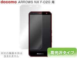 OverLay Brilliant for ARROWS NX F-02G