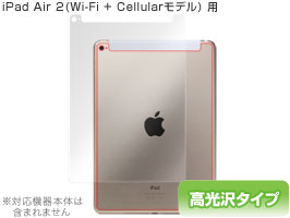 OverLay Brilliant for iPad Air 2(Wi-Fi + Cellularモデル) 裏面用保護シート