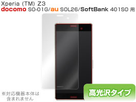 OverLay Brilliant for Xperia (TM) Z3 SO-01G/SOL26/401SO 表面用保護シート