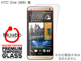 Brando Workshop プレミア強化ガラス for HTC One (M8)