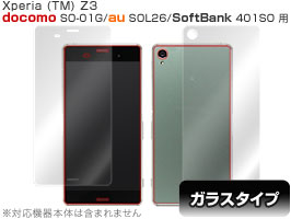 OverLay Glass for Xperia (TM) Z3 SO-01G/SOL26/401SO『表・裏両面セット』