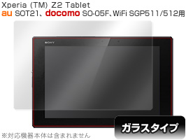 OverLay Glass for Xperia (TM) Z2 Tablet/Tablet Z SO-03E(0.2mm)