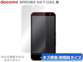 OverLay Magic for ARROWS NX F-02G
