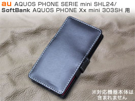 PDAIR レザーケース for AQUOS PHONE SERIE mini SHL24/AQUOS PHONE Xx mini 303SH 横開きタイプ
