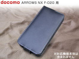 PDAIR レザーケース for ARROWS NX F-02G 縦開きタイプ