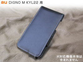 PDAIR レザーケース for DIGNO M KYL22 縦開きタイプ