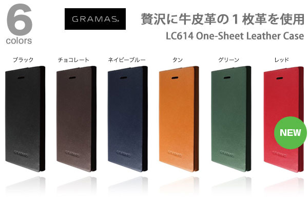 カラー GRAMAS LC614 One-Sheet Leather Case for iPhone 5s/5