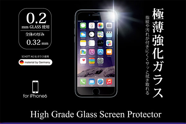 High Grade Glass Screen Protector for iPhone 6(0.2mm 表面)
