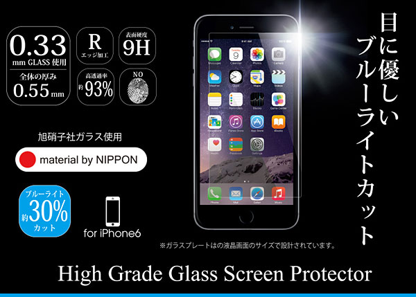 High Grade Glass Screen Protector for iPhone6(0.33mm ブルーライトカット 表面)