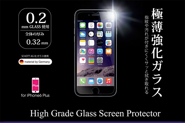 High Grade Glass Screen Protector for iPhone 6 Plus(ガラス 0.2mm 表面)