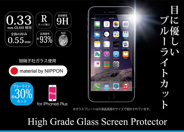 High Grade Glass Screen Protector for iPhone6Plus(ガラス 0.33mm厚 ブルーライトカット 表面)
