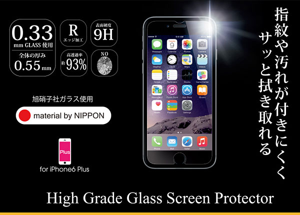 High Grade Glass Screen Protector for iPhone6Plus(ガラス 0.33mm厚 表面)