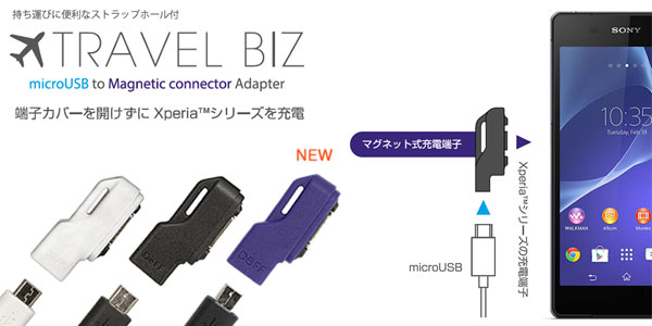 TRAVEL BIZ Micro-USB - マグネット充電変換アダプター for Xperia (TM) Z2 SO-03F/A2 SO-04F/ZL2 SOL25/Z2 Tablet SO-05F/SOT21/Z1 f SO-02F/Z1 SO-01F/SOL23/Z Ultra SOL24/SGP412JP