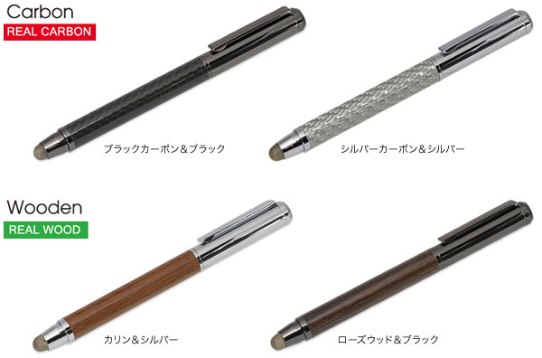 カラー Carbon Touch Pen/Wooden Touch Pen with Ballpoint Pen