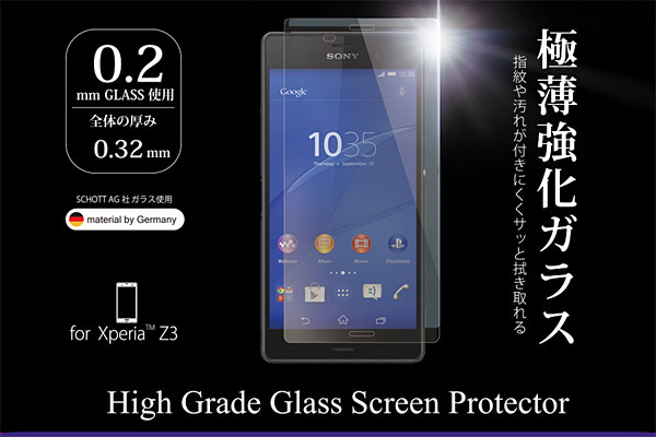 High Grade Glass Screen Protector for Xperia (TM) Z3(ガラス 0.2mm厚 表面)