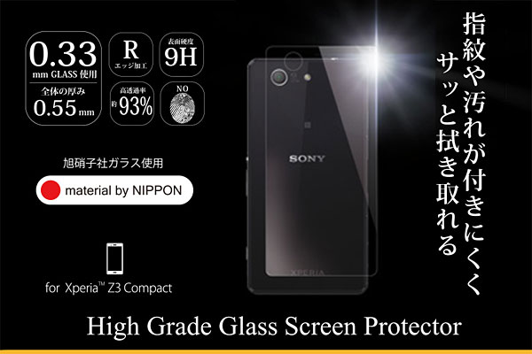 High Grade Glass Screen Protector for Xperia (TM) Z3 Compact(ガラス 0.33mm厚 裏面)
