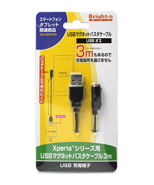 マグネット充電パスタケーブル USBオス(3m) for Xperia (TM) Z2 SO-03F/A2 SO-04F/ZL2 SOL25/Z2 Tablet SO-05F/SOT21/Z1 f SO-02F/Z1 SO-01F/SOL23/Z Ultra SOL24/SGP412JP